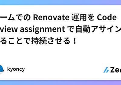 チームでの Renovate 運用を Code review assignment で自動アサインすることで持続させる!