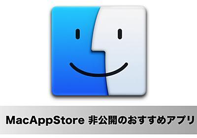 知らないと損する!Mac App Store 非公開のおすすめアプリ18選 | iTea4.0