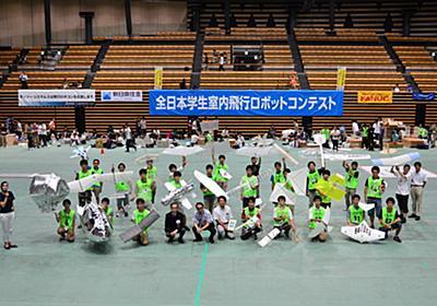 【飛行ロボコン】 第13回全日本学生室内飛行ロボットコンテスト開催|一般社団法人 日本航空宇宙学会のプレスリリース