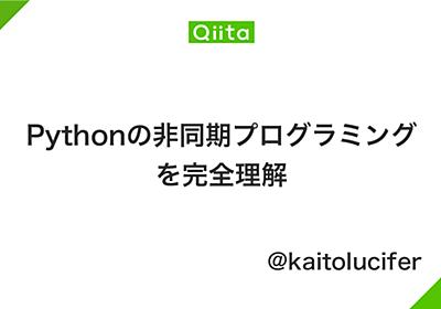 Pythonの非同期プログラミングを完全理解 - Qiita