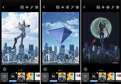 Photoshop Cameraに「エヴァンゲリオンレンズ」が登場 - Engadget 日本版