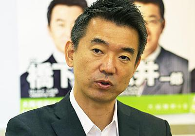 橋下徹氏の社外取締役起用を関西電力は拒否へ - 社会 : 日刊スポーツ