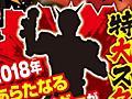 新ライダー『仮面ライダージオウ』がシルエットで登場!平成仮面ライダー20作品記念&時空を超えてやってくる!
