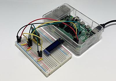 部屋の二酸化炭素濃度を測定しよう ラズパイでCO2センサーを作る:名刺サイズの超小型PC「ラズパイ」で遊ぶ(第47回) - ITmedia NEWS
