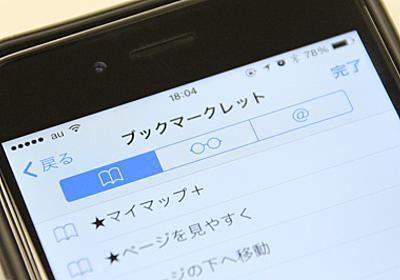 iPhoneのSafariが10倍便利になるブックマークレット10個 | カミアプ | AppleのニュースやIT系の情報をお届け