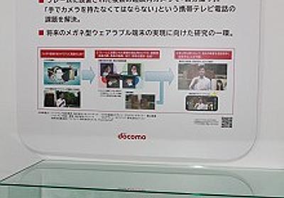電脳メガネや8Kディスプレイなど,日本のIT・家電業界から最先端技術が結集した「CEATEC 2012」開催 - 4Gamer.net