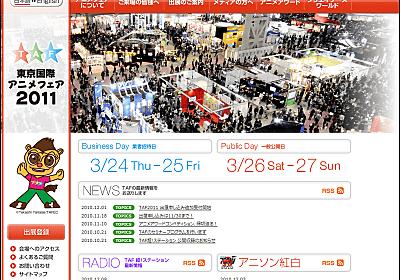 角川書店や講談社、集英社などのコミック10社会が東京国際アニメフェアへの参加拒否を発表 - GIGAZINE