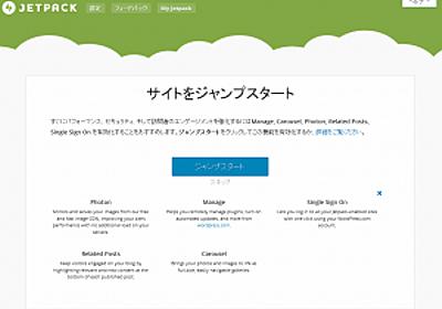 JetpackはWordPressに必須のプラグインなのでインストールから設定までやってみる Output48
