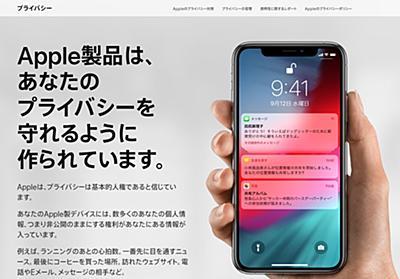 Apple、Siriとユーザーの会話を人間が聞いていた件を認め、オプトアウト機能を追加すると約束 - ITmedia NEWS