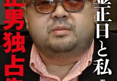 Amazon.co.jp: 父・金正日と私 金正男独占告白: 五味洋治: Books
