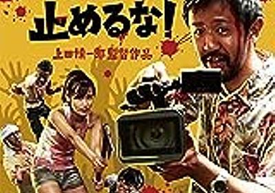 """とびきりの""""本物""""映画。上田慎一郎『カメラを止めるな!』を君は見たか - その祈る手を切りとれ"""