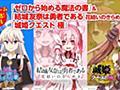『ゼロの書』『ゆゆゆい』『城姫クエスト』生放送が決定! 配信は7月31日20時から - 電撃App