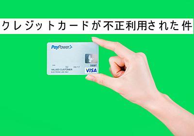 クレジットカードが不正利用された件 - ユーリオニッキ
