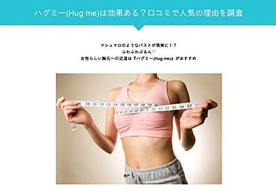 ハグミー(Hug me)は効果ある?口コミで人気の理由を調査