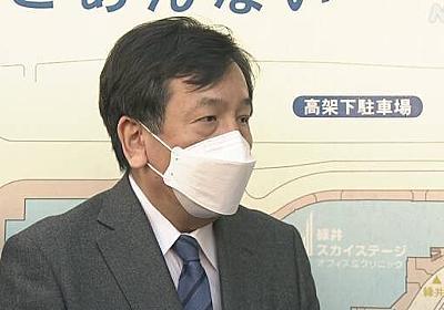 立民 枝野代表 「ワクチン 日本は確保失敗 国民に説明を」   新型コロナ ワクチン(日本国内)   NHKニュース