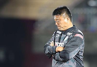 曹監督1年間S級ライセンス停止 サッカー協会決定 - J1 : 日刊スポーツ