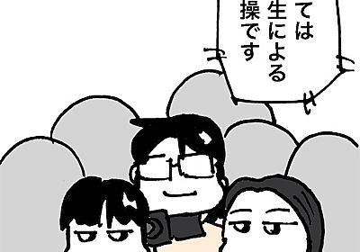 No.1464 6年間の集大成〜運動会の組体操の時、父やらかす! - 新・ぜんそく力な日常