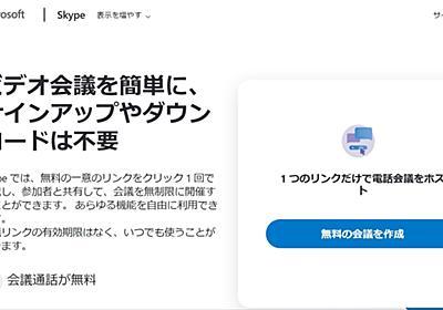 Skype、アカウントもアプリも不要の無料Web会議サービス「Meet Now」を提供開始 - ITmedia NEWS
