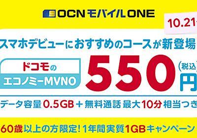 「OCN モバイル ONE」がドコモと連携 月額500円で500MBのプランを新設