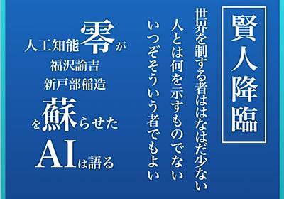 人工知能「零」が書き下ろした書籍「賢人降臨」--NTTドコモのdブックで独占配信 - CNET Japan