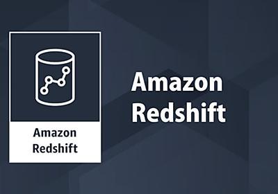 Amazon Redshift 新機能:『Elastic Resize』で短時間でのノード数変更(リサイズ)が可能になりました | DevelopersIO