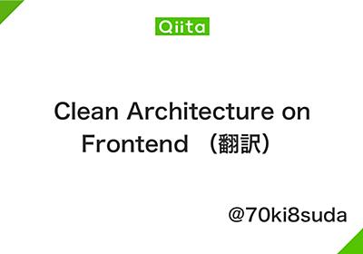 Clean Architecture on Frontend (翻訳) - Qiita