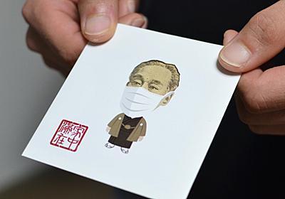 お札を入れるとマスクをつけた福澤諭吉が登場 お札の顔が今っぽいマスク姿になる「ポチ袋」がくすっと笑える - ねとらぼ