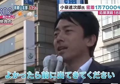 人の心をつかむプレゼンテーションは、小泉進次郎から学べ! - あいむあらいぶ