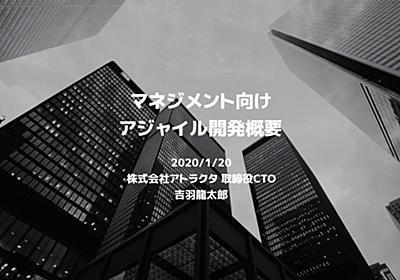 【資料公開】マネジメント向けアジャイル開発概要   Ryuzee.com