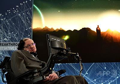 ホーキング博士最後の論文 「多元的宇宙」規模縮小した理論提唱 写真1枚 国際ニュース:AFPBB News