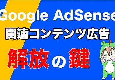 AdSenseの「関連コンテンツ広告」が解放!解放時のブログステータスを公開 - 人生RPG