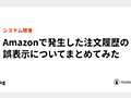 Amazonで発生した注文履歴の誤表示についてまとめてみた - piyolog