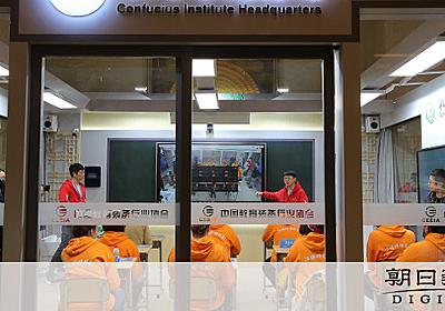 米国がおびえる孔子学院、次々と閉鎖「中国の支配下に」:朝日新聞デジタル