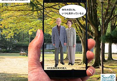 スマホでお墓参り、GPSとARを活用して故人と会える 月額500円の「スマ墓」 - ITmedia Mobile