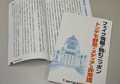 自民冊子、沖縄地元紙「偏向」 出元不明サイト引用 議員配布、参院選対策か - 琉球新報 - 沖縄の新聞、地域のニュース