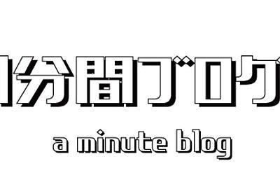 人は変わらないというけれど…|佐藤翔平 / 1分間ブログ|note