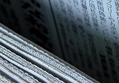 朝日新聞、45歳以上の「早期退職」募集…退職金の「驚きの金額」(松岡 久蔵) | 現代ビジネス | 講談社(1/5)