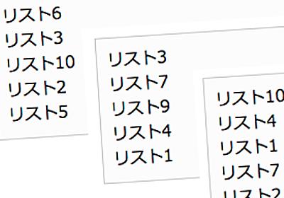 [JS]ランダムで、しかも指定件数分だけ要素を表示させるjavascript「randomDisplay.js」 | WEBデザインのTIPSまとめサイト「ウェブアンテナ」