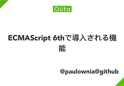 ECMAScript 6thで導入される機能 - Qiita