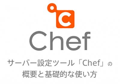サーバー設定ツール「Chef」の概要と基礎的な使い方   さくらのナレッジ