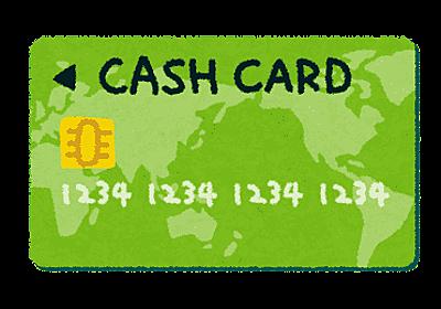 新潟の70歳代女性、キャッシュカード12枚渡し2億円超を騙し取られる : じゃかじゃかパラダイス