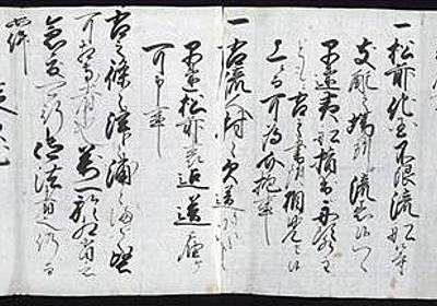 松前藩最古のアイヌ宛文書 ロシアの図書館で発見 - 産経ニュース