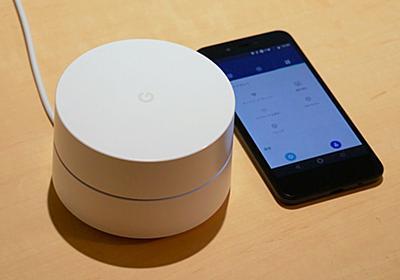 家庭用Wi-Fiルーター「Google Wifi」発売 既存のルーターと何が違う? - ITmedia Mobile