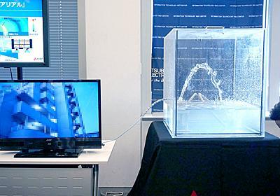 海水を噴射したらアンテナになる、三菱が海水アンテナ技術 - ケータイ Watch