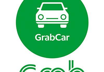 Grab(グラブ)の登録方法と使い方を徹底解説!【東南アジア必須タクシー配車アプリ】 - マイルで参る