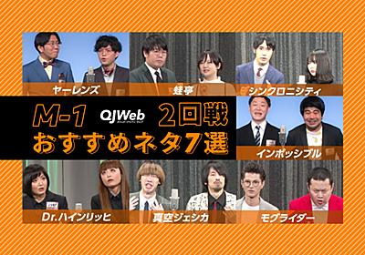 『M-1グランプリ2020』2回戦のおすすめネタ7選 - QJWeb クイックジャパンウェブ