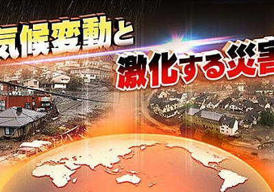 「気候変動と激化する災害」(時論公論) | 時論公論 | 解説アーカイブス | NHK 解説委員室