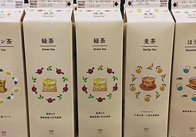 ローソンのお茶シリーズ&牛乳のパックデザインがめちゃ可愛くリニューアル!「揃えたい」「パケ買いした」でも問題もあるようで… - Togetter
