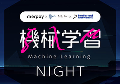 【Merpay x M3 x PFN 共催】 Machine Learning Night - connpass