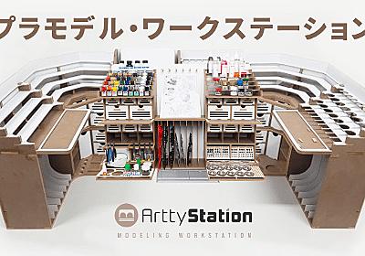 Makuake|最高のプラモデル製作用ワークステーション「Artty Station」|マクアケ - クラウドファンディング